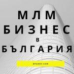 МЛМ бизнес в България – мисия възможна!