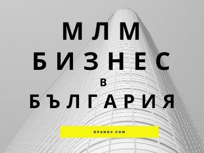 МЛМ бизнес в България