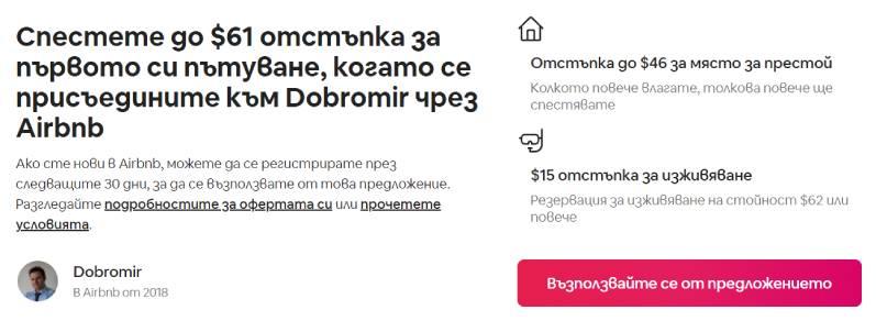 Промоционален код за нощувка в airbnb